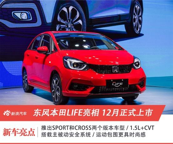 东风本田LIFE亮相武汉车展 预计12月正式上市