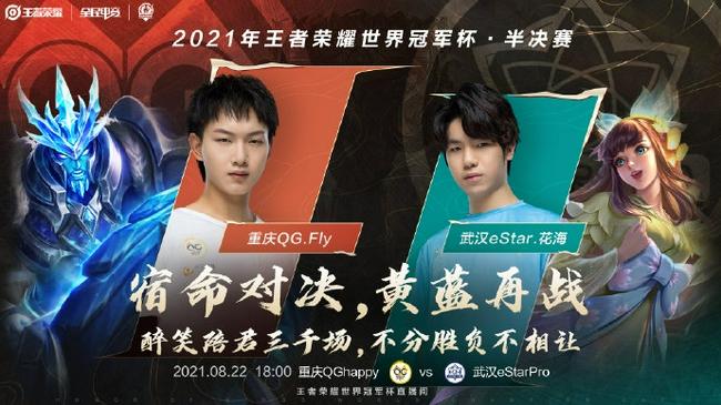 重庆QG对阵武汉eStar:老牌劲旅碰撞 矛与矛的对抗