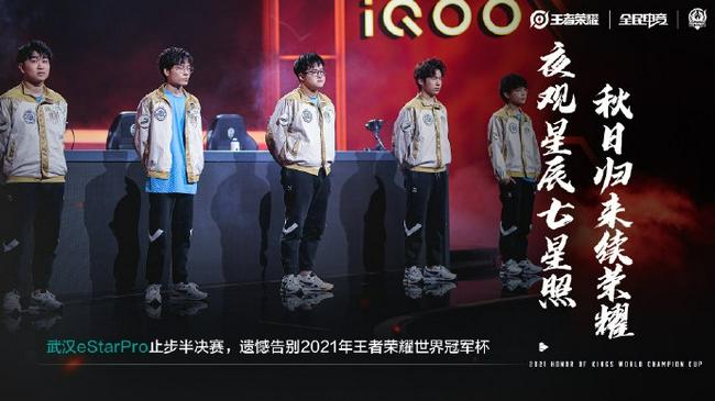 重庆QG战胜武汉eStar!队史第六次杀入总决赛