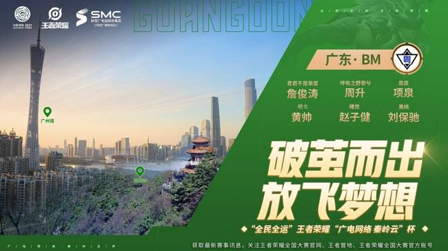 王者荣耀秦岭云杯:广东赛区BM战队晋级决赛