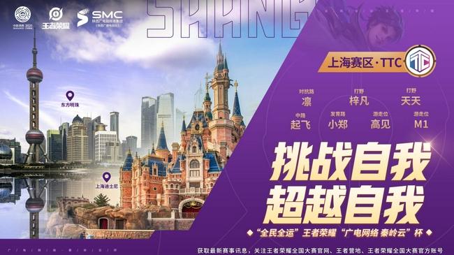 王者荣耀秦岭云杯:上海赛区TTC战队晋级决赛