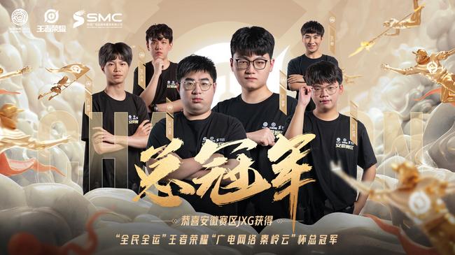 王者荣耀秦岭云杯:安徽赛区JXG加冕总冠军
