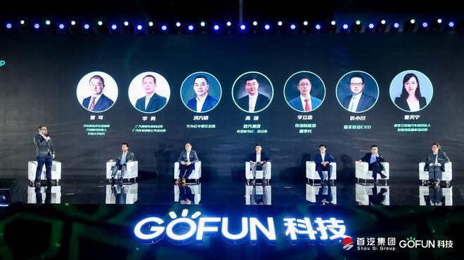 GOFUN科技升级GOFUN CONNECT2.0 赋能汽车产业链共享共建
