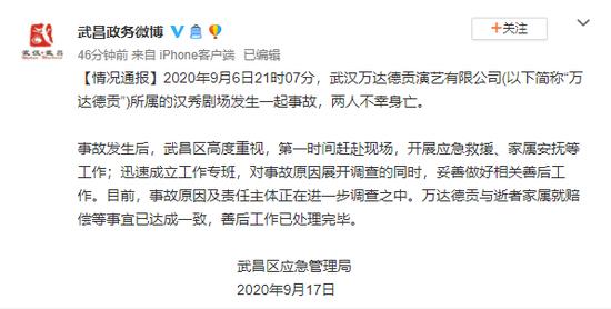 同济医院护士夫妻看演出时身亡,武汉通报:善后工作处理完毕图片
