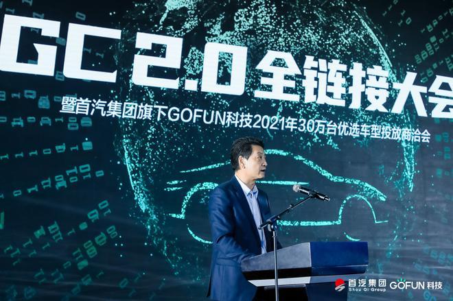 首汽集团党委书记、董事长、GOFUN科技董事长赵金俊致辞