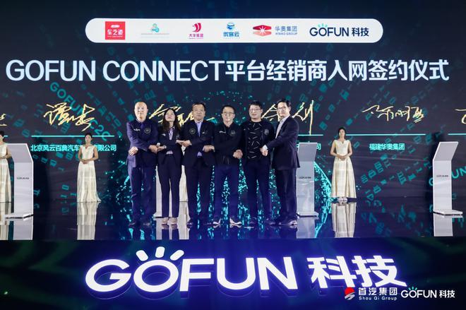 GOFUN科技与全国重点经销商集团签约