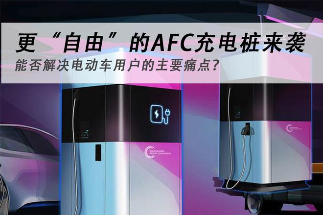 """更""""自由""""的AFC充电桩来袭 能否解决电动车用户的主要痛点"""
