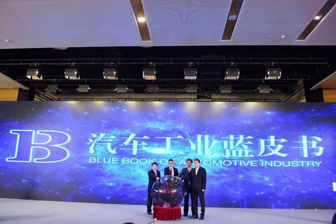 """助力构建安全可控汽车产业链 """"2020中国汽车供应链大会""""召开"""