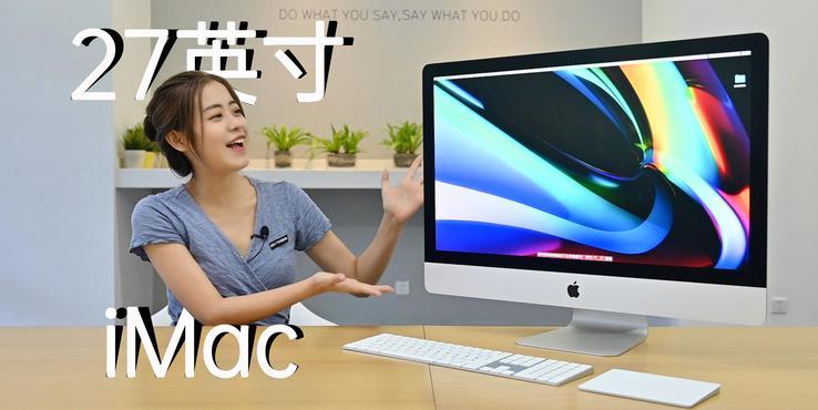27英寸iMac上手体验:两处大升级!