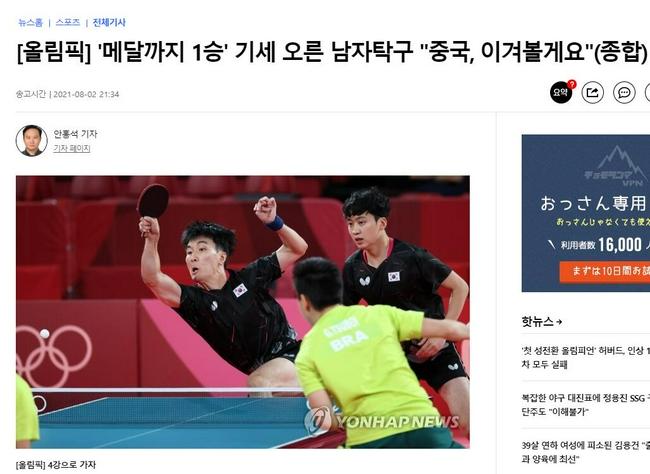 【博狗体育】韩国男乒:我们要夺金!中国选手是人不是长城