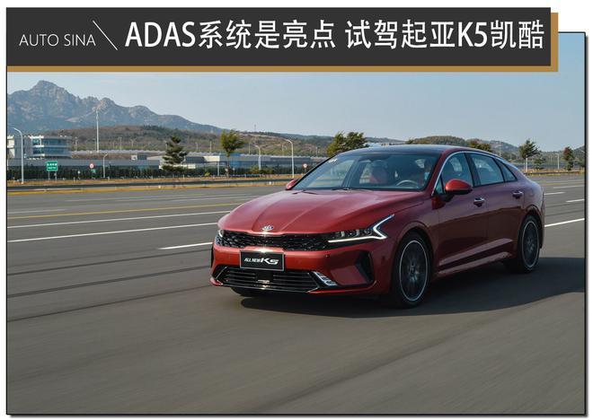 ADAS系统是亮点 试驾起亚K5凯酷