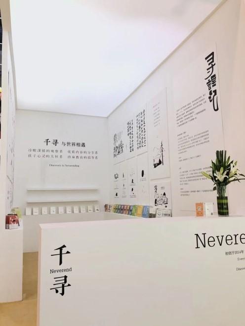 千寻Neverend的展位上的《寻谣记》画展