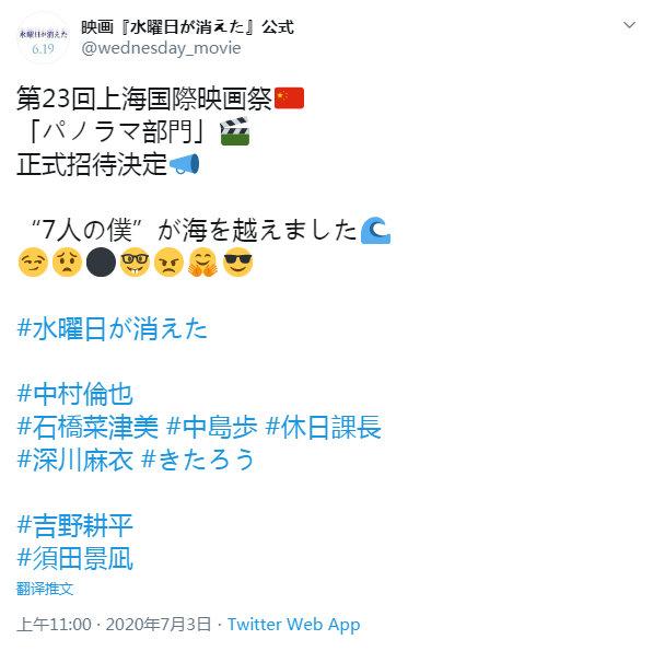 《星期三消失了》入围第23届上海电影节全景单元