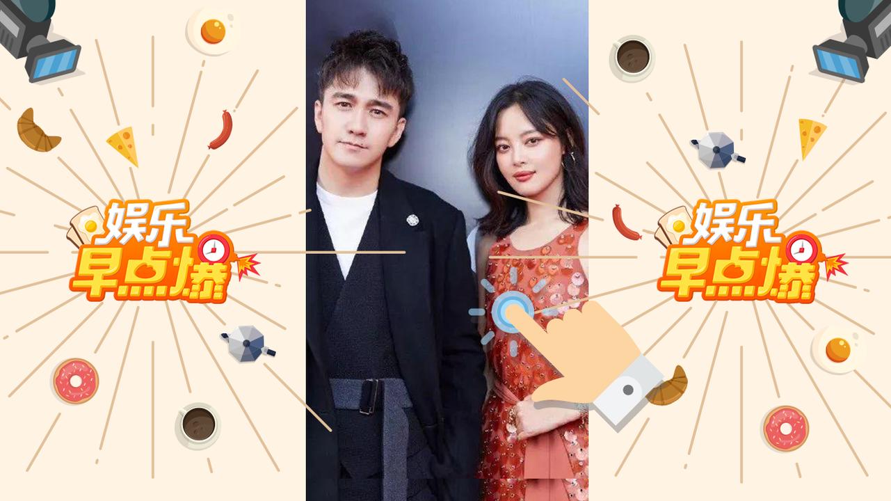 《娱乐早点爆》第190期 翟天临辛芷蕾恋情坐实?