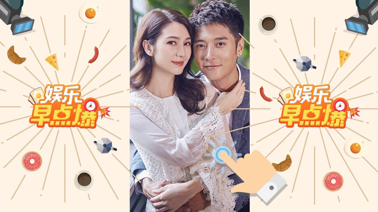 《娱乐早点爆》第196期 洪欣删光关于张丹峰的微博