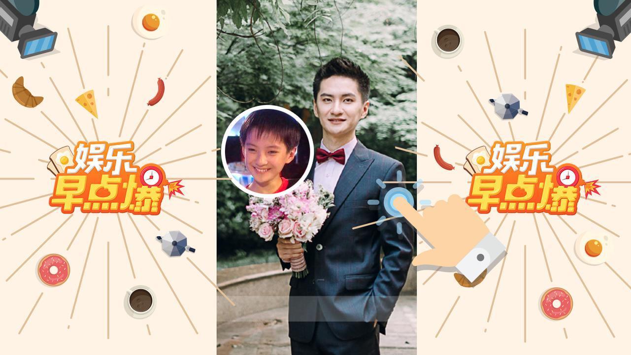 《娛樂早點爆》第206期 《快樂星球》丁凱樂結婚了!