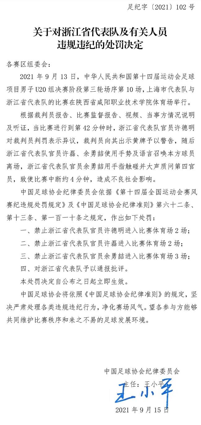 【博狗体育】足协处罚全运会浙江队三教练 赛中召唤球员离场