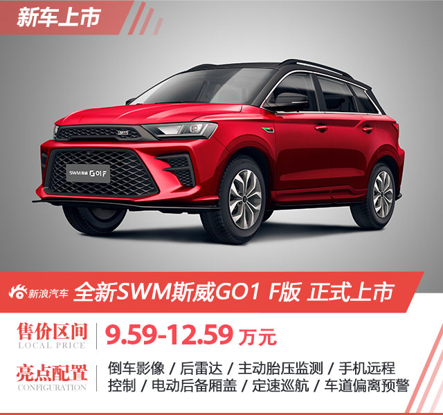 SWM斯威G01 F版正式上市 售价9.59-12.59万元