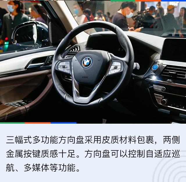 2020北京车展:搭载第五代BMW电驱系统 宝马iX3新车图解