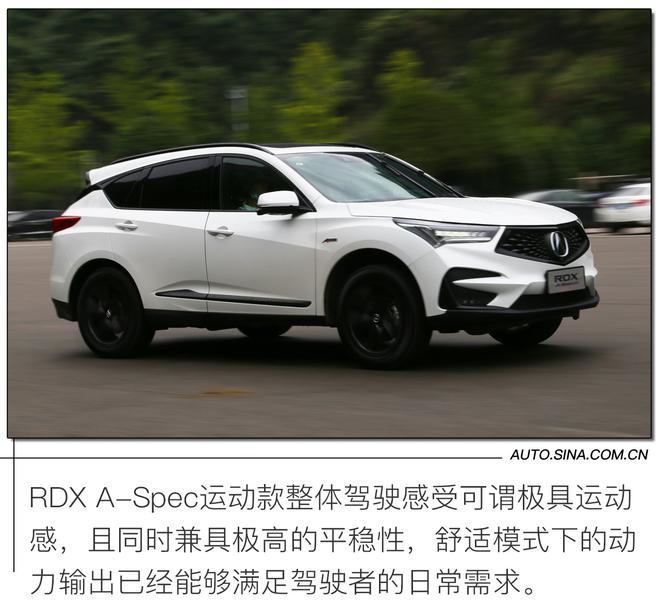 以性能论豪华 试驾广汽讴歌RDX A-Spec运动款