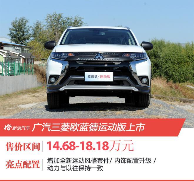 广汽三菱欧蓝德运动版上市 售14.68-18.18万元