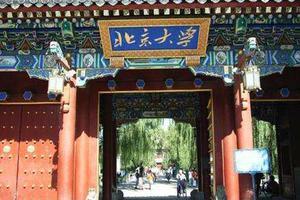 北京大学迎三千新生 00后新生更关注基础学科学习