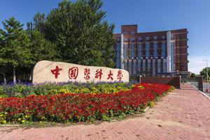 2020年中国医科大学硕士研究生招生考试网报公告