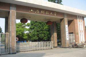 2020年上海财经大学招收培养研究生学科专业目录