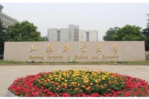 2020年山东财经大学工程管理硕士(MEM)招生简章
