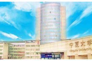 校友会2019宁夏回族自治区一流学科排名:宁夏优信彩票大学 第一