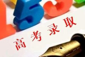 湖南省高考本科批次录取结束专科批次录取开始