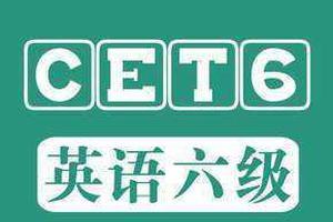 CET(9月延考)成绩发布及下半年CET6补报名通知