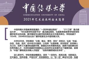 中国传媒大学2021年艺考初试改为线上