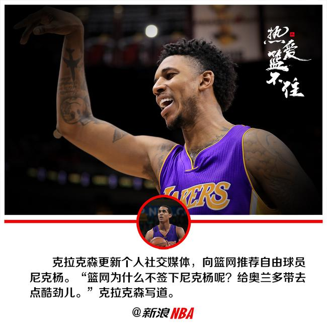 求职技能包更新!克拉克森建议篮网签下尼克杨