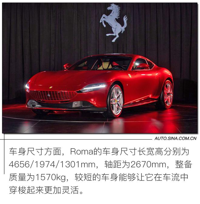 """全新设计诠释意式奢华 实拍解析最便宜的法拉利""""Roma"""""""