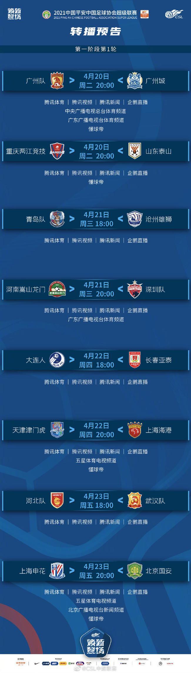 2021中超第1轮转播计划:广州德比+京沪大战引关注