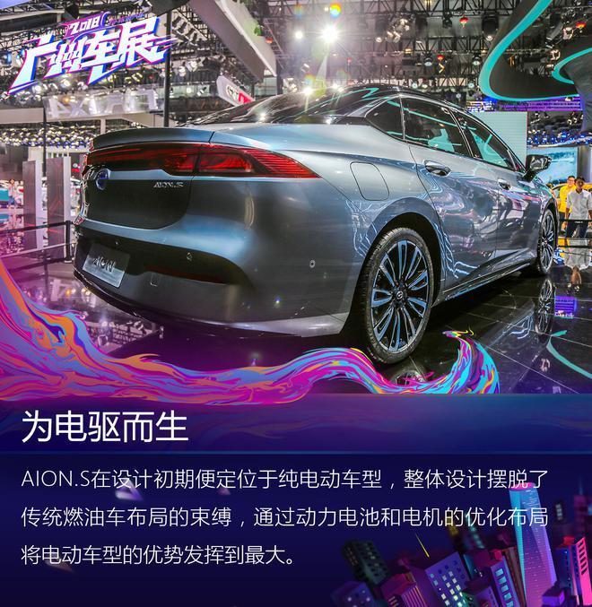 2018广州车展:广汽新能源AION.S解析