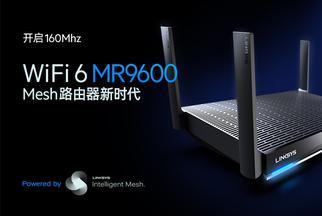 领势 MR9600分布式路由器