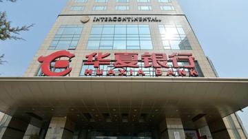 被贷款男子起诉华夏银行 下月开庭