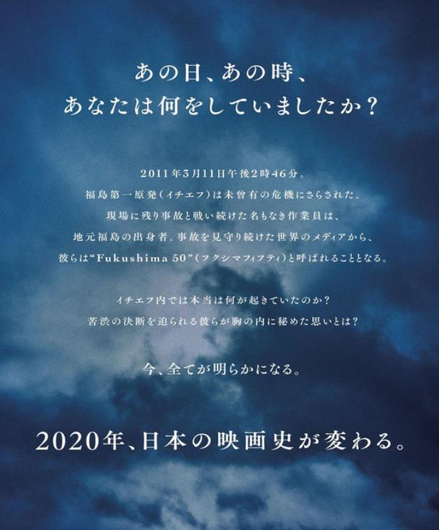 电影《福岛50》海报2