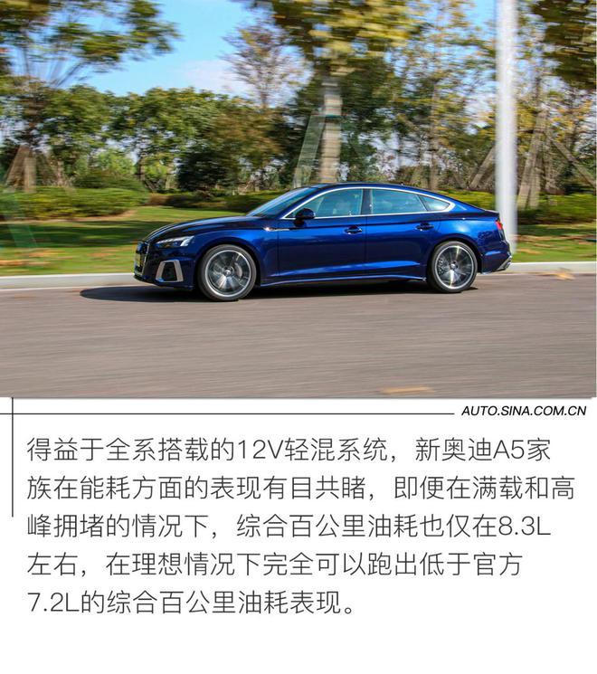 乐活潮男 试驾新款奥迪A5 Sportback
