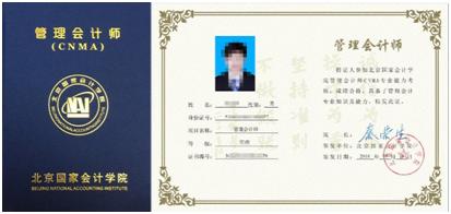 中国管理会计师直聘平台上线