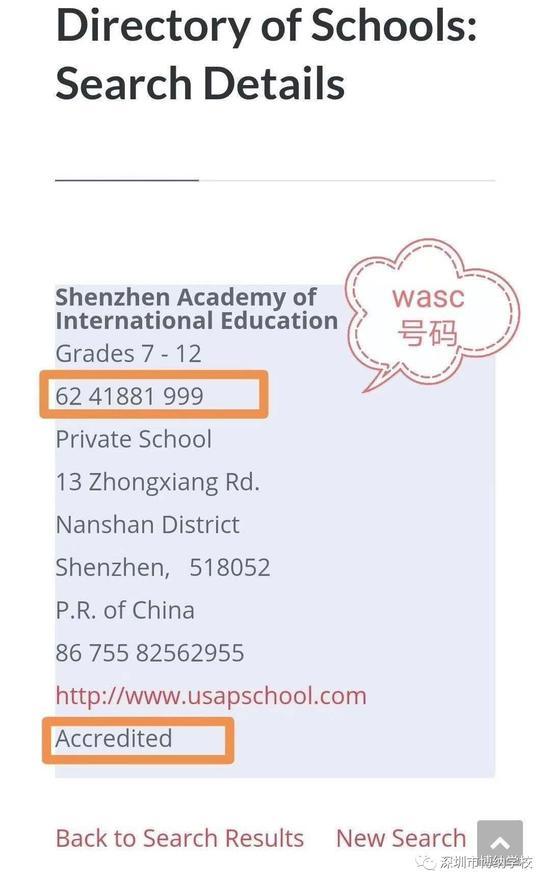 6241881999是博纳在WASC认证编号