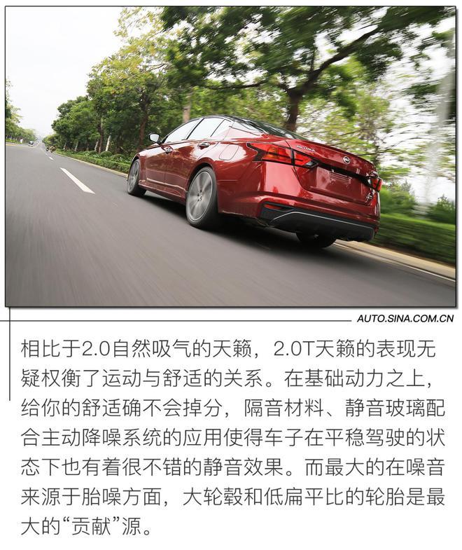 配置提升是重点 试驾东风日产2021款天籁