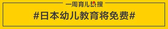 日本幼儿教育将免费