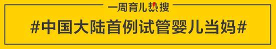 中国大陆首例试管婴儿当妈