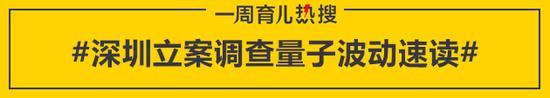 深圳立案调查量子波动速读
