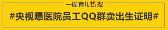 央视曝医院员工QQ群卖出生证明