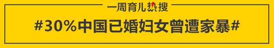 30%中国已婚妇女曾遭家暴