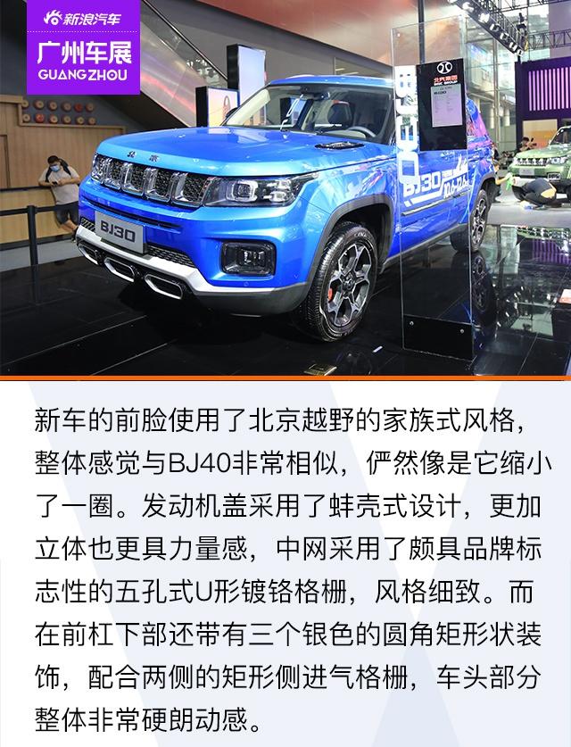 2020广州车展 城市郊野的全能选手 北京越野BJ30实拍解析